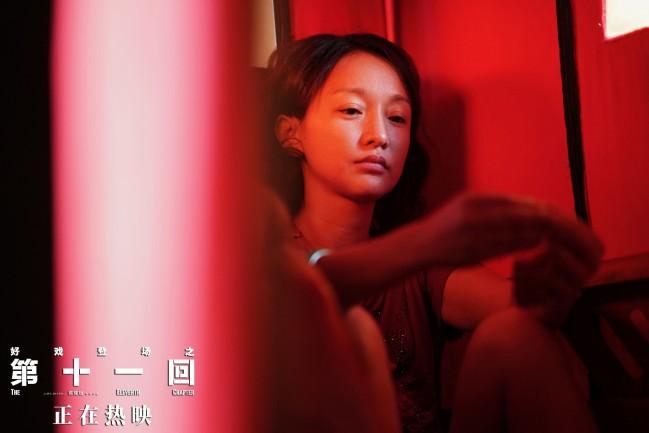 《第十一回》曝正片 周迅演活泼辣母亲金财铃