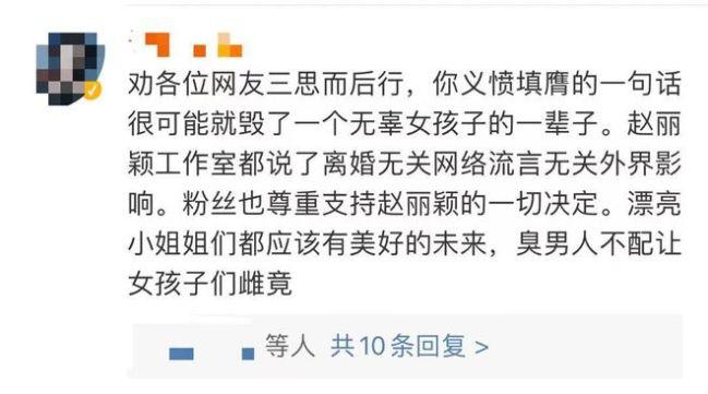 冯绍峰赵丽颖离婚是因为有第三者插足?当事人发声