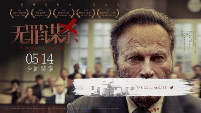《无罪谋杀:科林尼案》514上映 横扫多个海外奖项