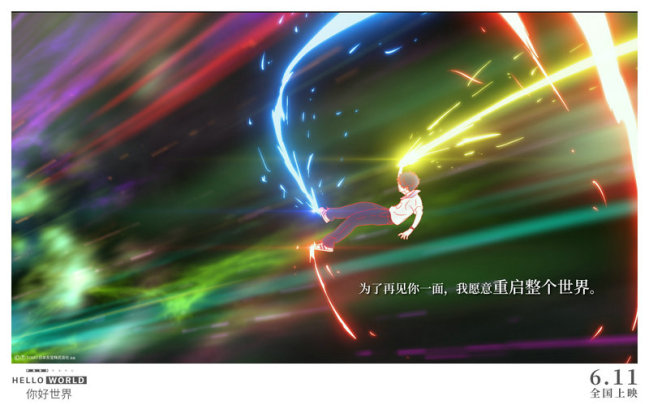 《你好世界》预售 终极海报邀你共度奇幻之夏