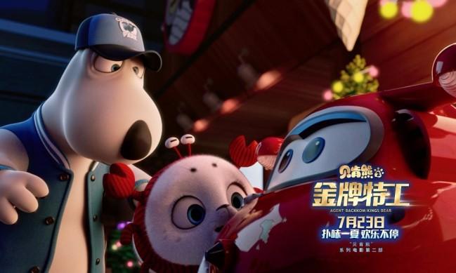《贝肯熊2:金牌特工》723激萌特工组欢闹暑期档