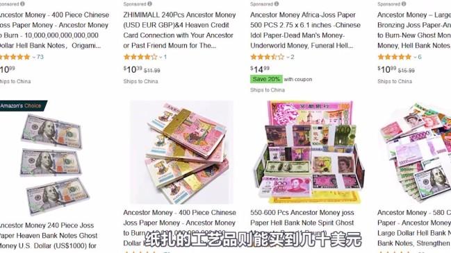 啊?文化输出?中国冥币怎么在国外火起来的