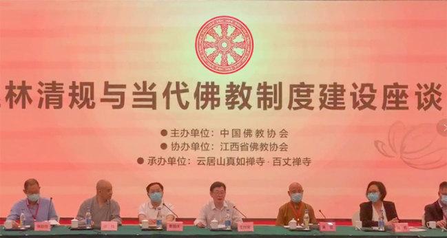 道慈大和尚出席中国佛教协会丛林清规与当代佛教制度建设座谈会