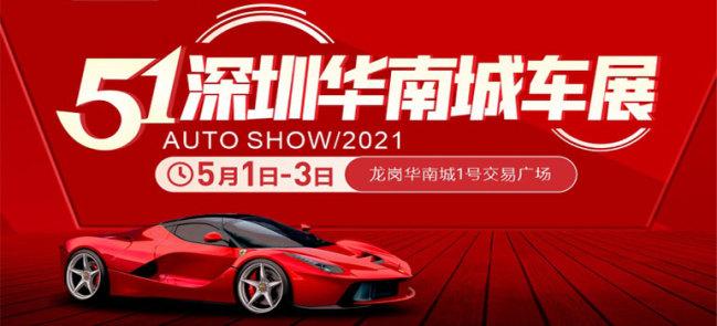 2021深圳五一车展有哪些?门票免费吗?