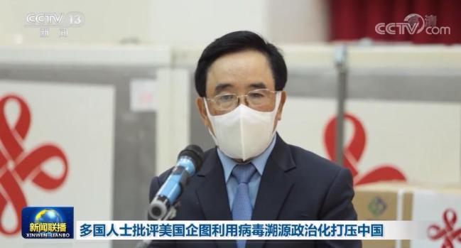 多国人士批评美国利用病毒政治化打压中国