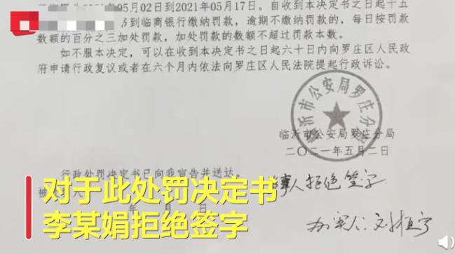 山东一幼师骑孩子身上并殴打,被拘15日罚款500元!当事人拒绝签字
