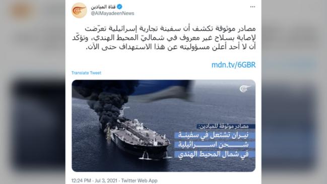 """外媒:以色列货船在印度洋被""""不明武器""""袭击"""