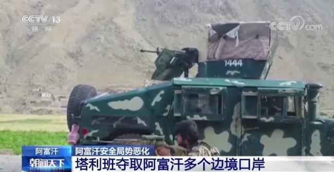 阿富汗政府军在多地与塔利班发生激战