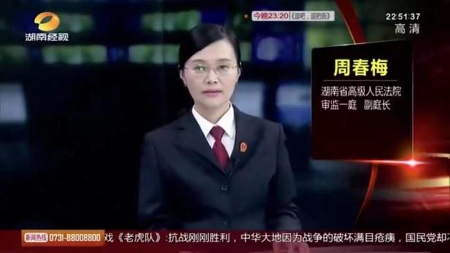人民日报评周春梅法官遇害:伤害法官最终伤害的是法治