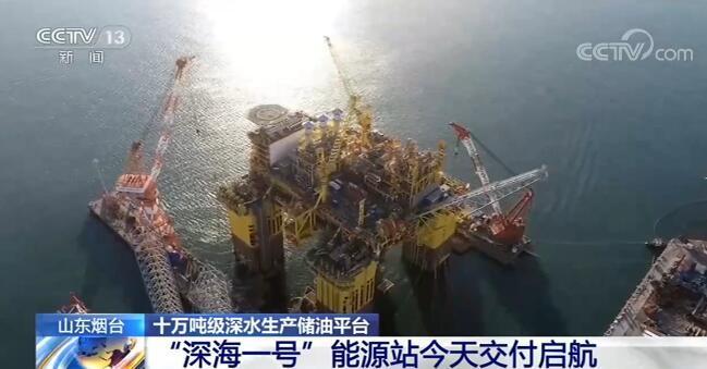 """由我国自主研发建造的十万吨级深水生产储油平台""""深海一号""""能源站交付启航"""