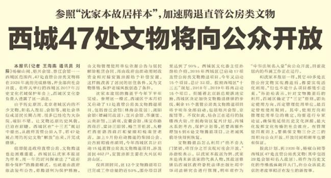 踏寻北京红色印记 | 京报馆:早期传播马克思主义的前哨