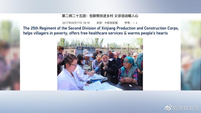 """CGTN主播刘欣专访美独立调查网站:新疆""""种族灭绝""""谎言是怎样炮制散布的?"""