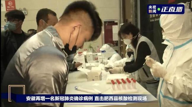 合肥肥西县多个小区连夜核酸检测