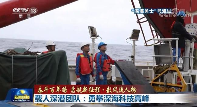 载人深潜团队:勇攀深海科技高峰
