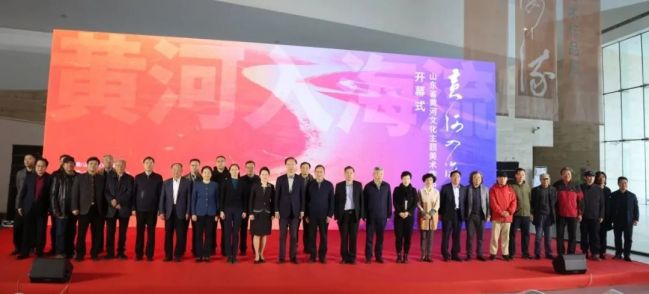 山东省黄河文化主题美术展在山东美术馆隆重开幕