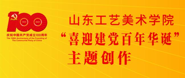 """山工艺推出""""喜迎建党一百周年华诞,服务国家为人民而设计""""主题创作"""