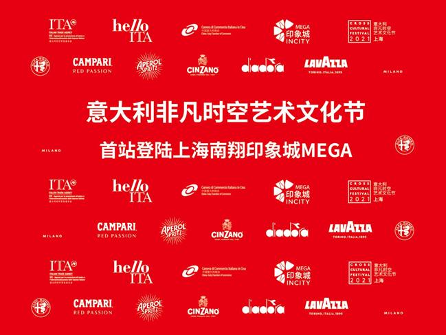"""CCF2021意大利""""非凡时空""""艺术文化节首站启幕"""