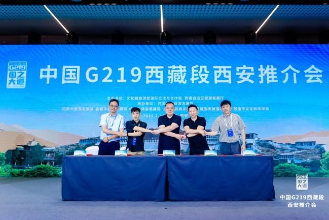 中国G219西藏段旅游推介走进西安