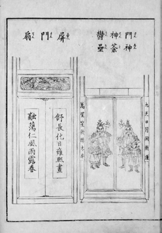 《清俗纪闻》中神荼郁垒门神的张贴。