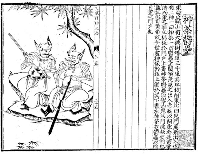 《三教搜神大全》中神荼、郁垒的形象。