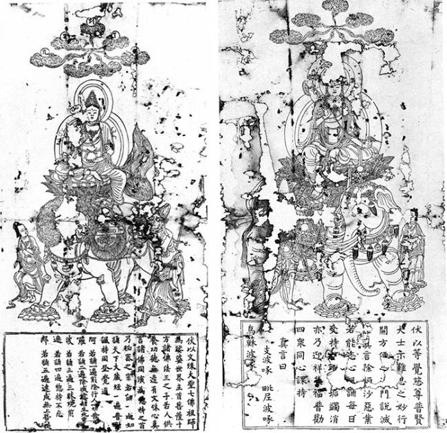 日本京都清凉寺栴檀释迦像胎内藏版画《文殊菩萨骑狮像》与《普贤菩萨骑象像》