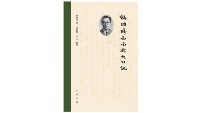 《梅贻琦西南联大日记》,梅贻琦著,黄延复 王小宁整理,中华书局,2018年5月。