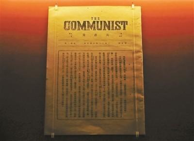 中国共产党的第一份党刊