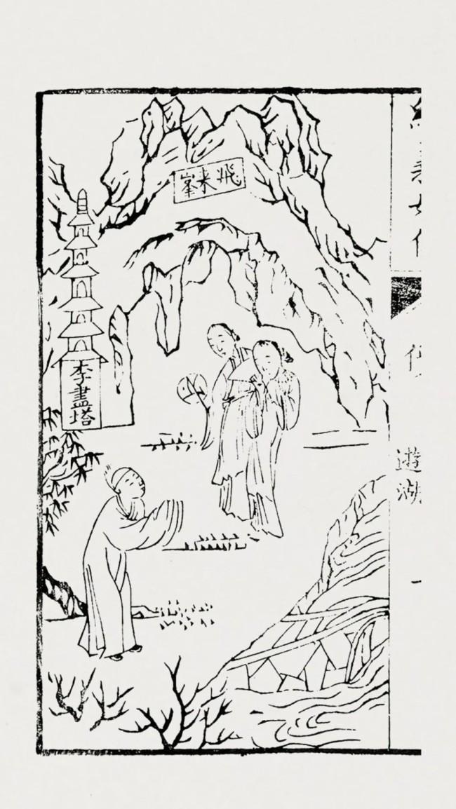 《游湖》,清嘉庆刊本《绣像义妖传》。