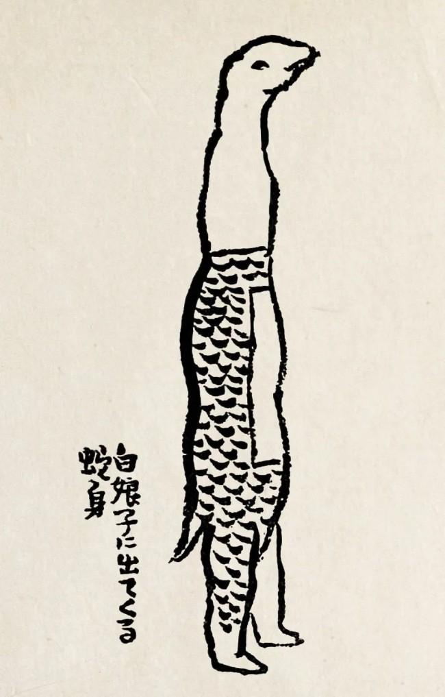《白娘子》,宫尾茂。