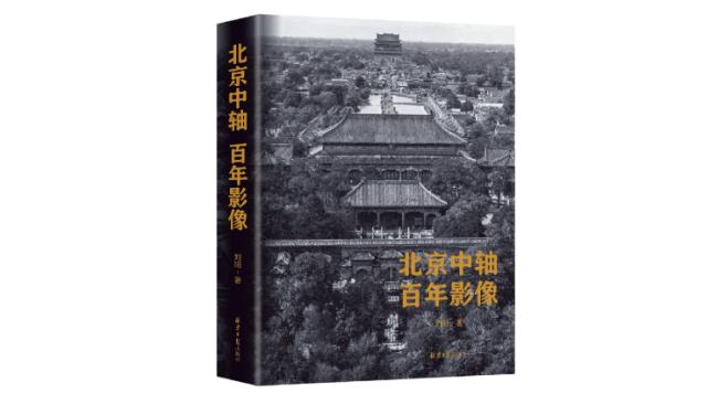 《北京中轴百年影像》,刘阳著,北京日报出版社 2021年7月版。