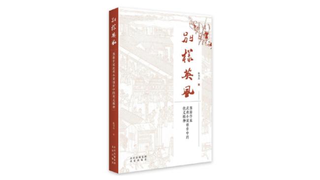 《别样英风:旗籍作家武侠小说创作中的侠义精神》,张书杰 著,北京出版社2021年9月版。