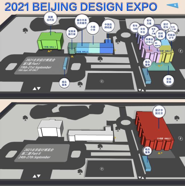 2021北京国际设计周倒计时10天!