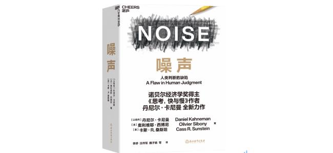 """诺奖得主卡尼曼:""""噪声""""是影响人类判断的黑洞"""