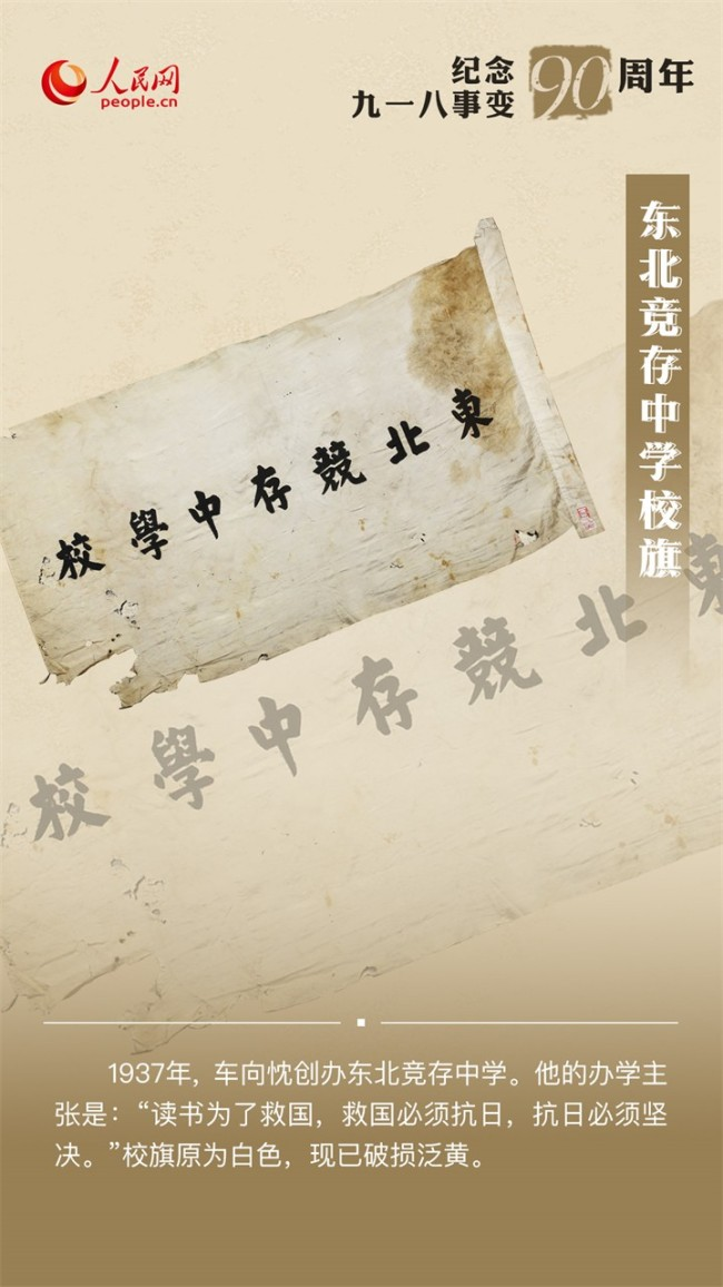 文物寂无声 烽火映山河——纪念九一八事变90周年