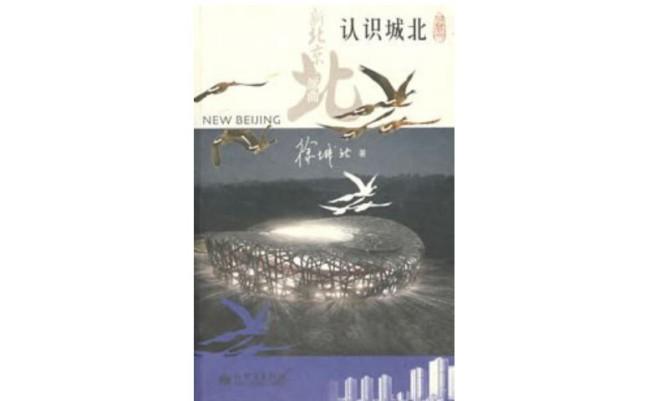 《认识城北》,徐城北 著,新世界出版社,2007年6月。