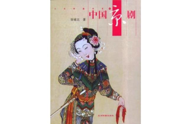 《中国京剧》,徐城北 著,五洲传播出版社,2003年10月。