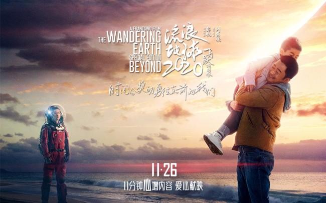 """原班人马再次创作《流浪地球:飞跃2020特别版》升级""""心""""重映"""