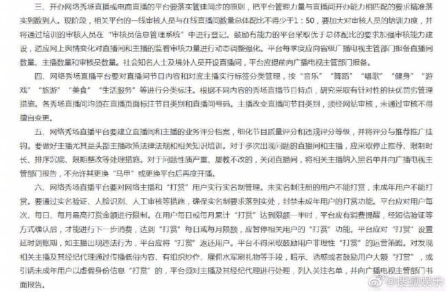 广电总局:直播不得为劣迹艺人提供发声机会