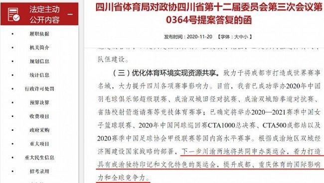 川渝将共同申办2032年夏季奥运会 提升成都重庆的全球竞争力