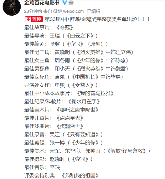 黄晓明金鸡奖最佳男主角 恭喜晓明哥成为双料影帝