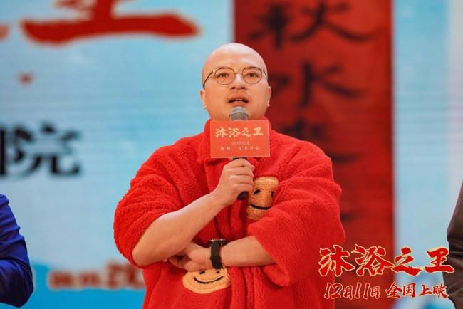 《沐浴之王》郑州路演 易小星沈南张嘉佳喜气值爆棚