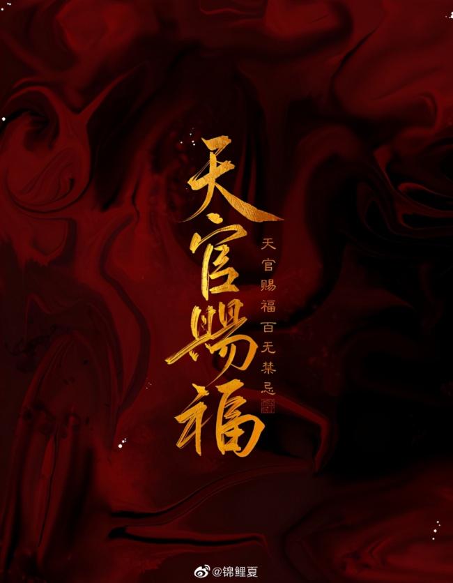 手写活动重温文字之美《天官赐福》弘扬传统文化获好评