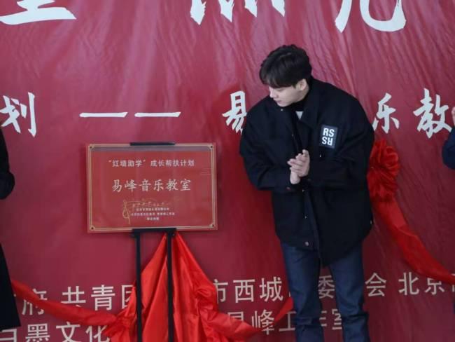 李易峰张北县公益行圆满成功 易峰音乐教室圆孩子音乐梦