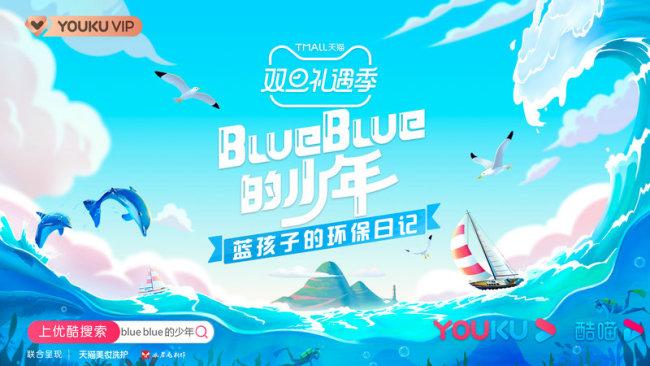 《BlueBlue的少年》官宣 SKY天空少年传递环保正能量