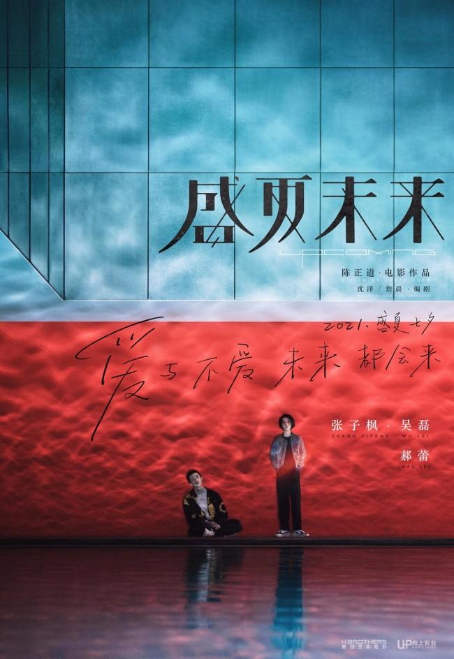 张子枫吴磊联袂演绎新青春故事《盛夏未来》定档2021七夕