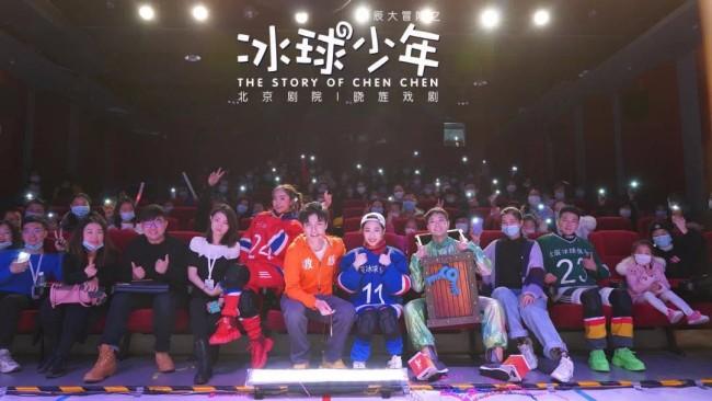 《辰辰大冒险2之冰球少年》北京剧院首轮演出成功 观众口碑爆棚