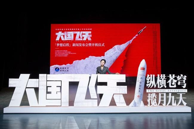 徐百慧新戏《大国飞天》开机 热血归国追寻航空梦