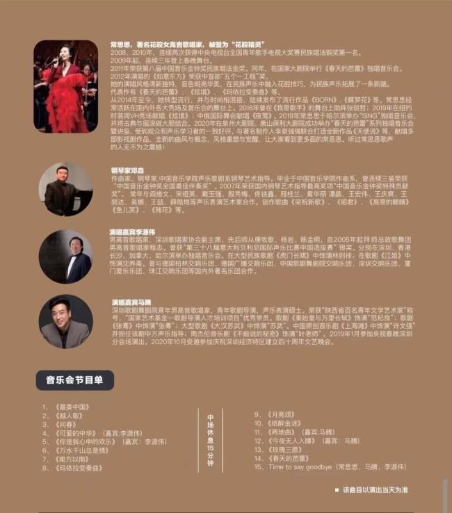 常思思音乐会唐山站深圳站官宣 邀您全方位体验惊喜现场