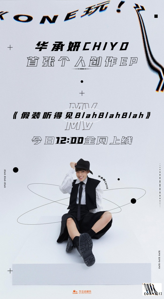 华承妍CHIYO首张个人创作EP《ONE玩!》全网上线