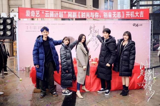 《时光与你别来无恙》开机 陈宥维徐艺洋上演甜虐姐弟恋